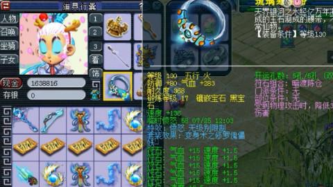 梦幻西游:109级无级别展示两件17段,这身装备实在极品!