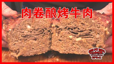 【soso字幕】美国土豪BBQ 肉卷酿烤牛肉 @Sofronio @BBQPitBoys