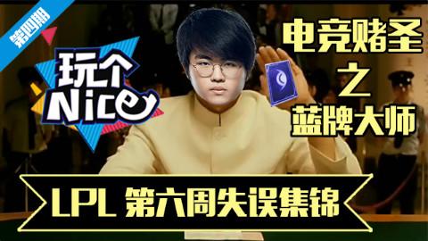 《玩个nice》04 LPL第六周失误集锦:电竞赌圣之蓝牌大师