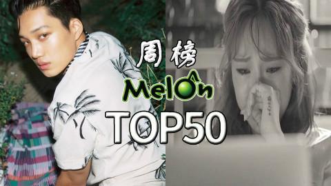 【本周最好听】2017年Melon音源榜周榜S02第五期