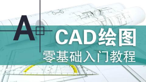 第一集:CAD教程-设计院绘图环境搭建