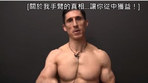 5个利用药球锻炼腹肌的动作  JEFF叔健身视频教程