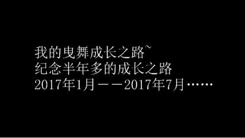 【白夜】白夜曳步舞7月舞龄纪念
