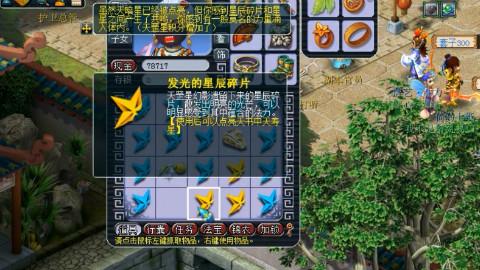 梦幻西游:歌泣直播开天罡星星外加兑换高级兽决