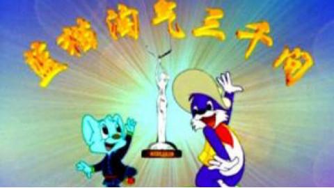 【怀旧】童年国产经典动画,1979-2009年