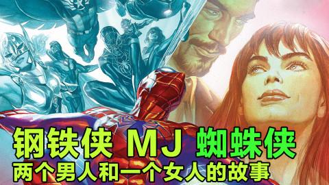 玛丽简和钢铁侠在一起!?蜘蛛侠怎么面对昔日恩师【xx说漫画】