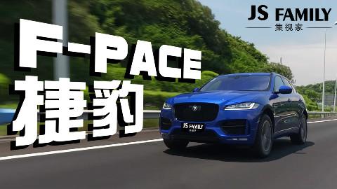 """这台新来的捷豹F-PACE,是SUV还是""""大钢炮""""?"""