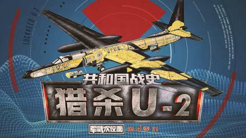 【军武次位面】第四季21:共和国战史 猎杀U-2