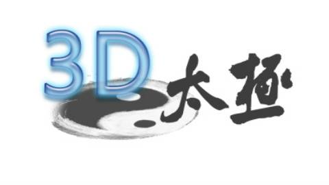 24式太极拳3D改良版-第1式:起势
