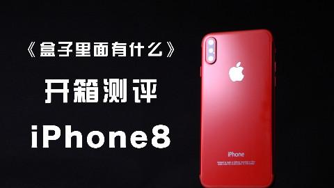 【iPhone8】我在华强北买到一台特别版的iPhone8