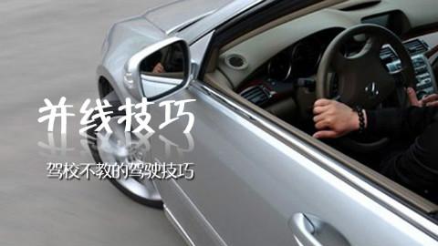 驾校不教的驾驶技巧:新手司机并线难?其实只要胆大就够了!
