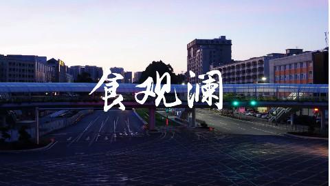 【深圳美食】龙华新区   食观澜
