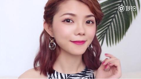 成熟粉紫妆,和西柚妆对应的粉色妆容,给大家分享这个美丽又日常的妆容