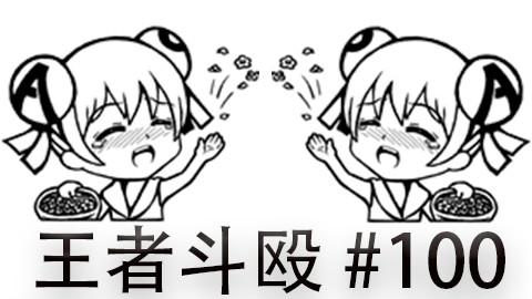 快速看完一局韩服王者斗殴局#100 Lehends,chieftain,Zzus,Laozhou