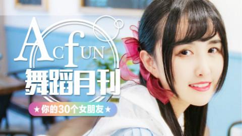【AcFun舞蹈月刊】2017年 第八期