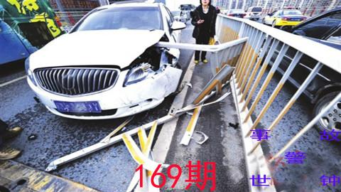 【事故警世钟】车主试驾车昂克赛拉 转弯漂移撞护栏 吓坏了销售人员169期