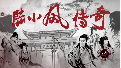 37【怪异君毁经典2】《陆小凤传奇》第七集