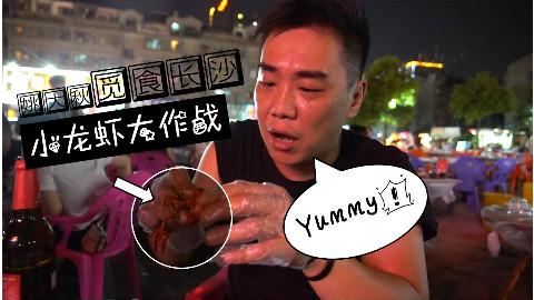 【品城记】长沙︱大排档PK网红店,长沙口味虾非正式测评报告