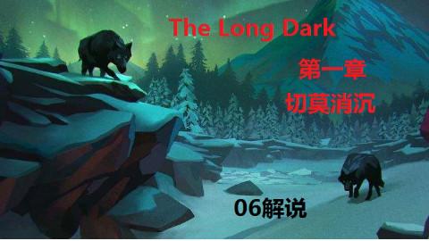【glg2006/The Long Dark】《漫漫长夜》第一章:切莫消沉