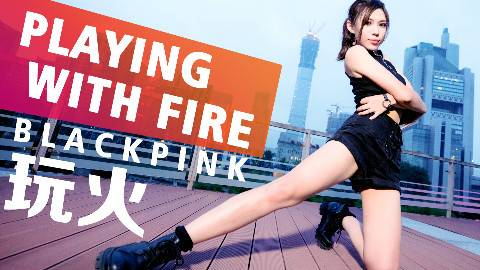 【空绫玥】玩火 BLACKPINK-Playing with fire 火烧大长腿的节奏