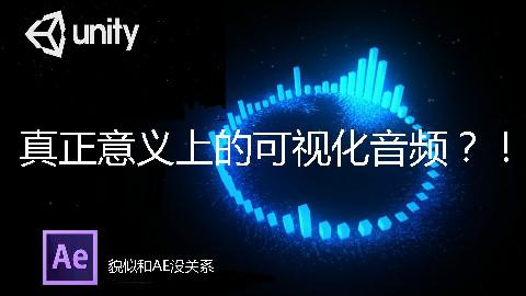 Unity引擎超赞可视化音频频谱【附下载链接/注意分P】