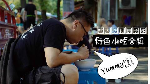 【品城记】长沙︱15个小时的美食大作战!长沙你叫我怎能不爱你?
