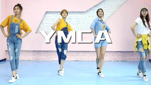 【加减乘除组合】《YMCA》(没有通告的日子舞蹈翻跳)