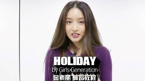 【素丽】少女时代 - holiday 这次是可爱少女的教程