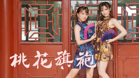 【林酱x芊灵】桃花旗袍✲夏日热热热舞 扇子舞改编