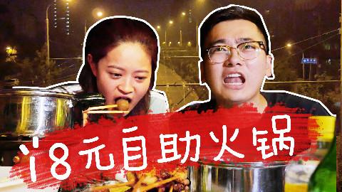 北京竟然能吃到18元自助小火锅,还挺好吃(片尾福利)