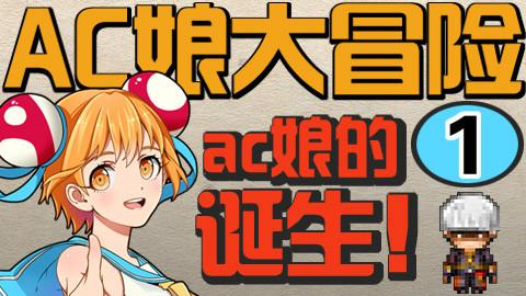 【大胃游戏工厂】AC娘大冒险第1期 ac娘的诞生