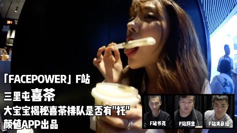 """36D美女揭秘!排队3小时的网红店北京喜茶排队是否有""""托""""?"""