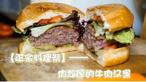【正宗料理祭】肉超厚的牛肉汉堡