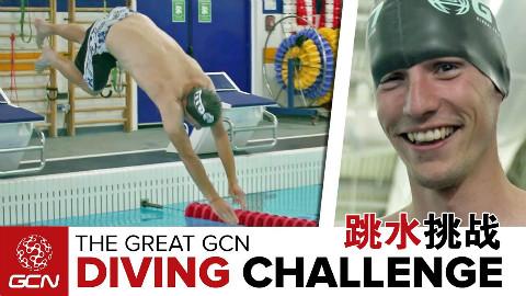 【GCN】伟大的GCN跳水挑战·GTN授课 @Sofronio