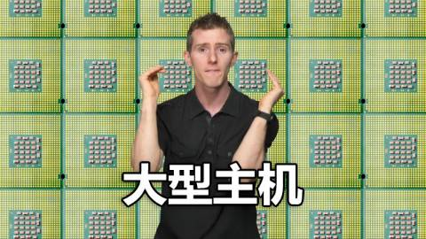 【官方双语】大型主机是个啥?5分钟讲清楚 #电子速谈