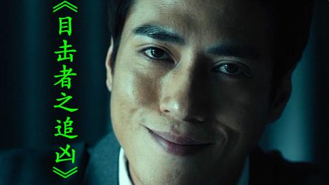 【电影·拯救世界】暗黑向悬疑电影《目击者之追凶》