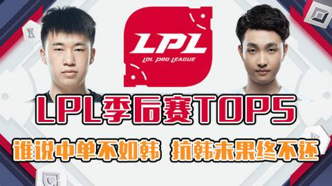 LPL季后赛TOP5:谁说中单不如韩,抗韩未果终不还