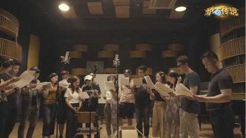《炉石传说》是如何唱出来的
