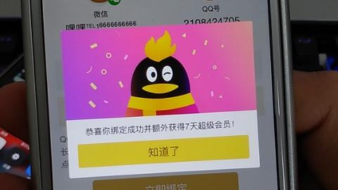 微信可以绑定QQ会员啦!还能免费领取超级会员