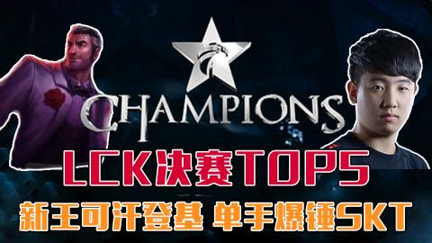 《玩个Nice》LCK决赛TOP5:新王可汗登基,单手爆锤SKT
