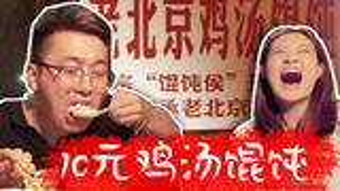 藏在北京二环胡同里的鸡汤馄饨,据说一小时卖出500碗!
