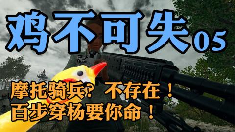 绝地求生【鸡不可失】第5期:摩托骑兵?不存在!百步穿杨要你命!