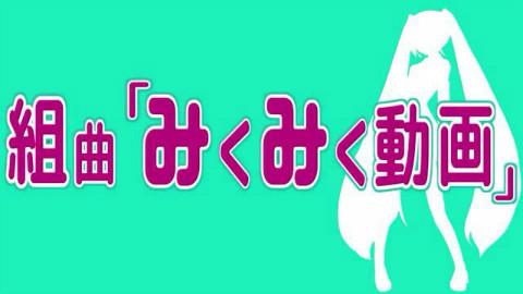 组曲【mikumiku动画】