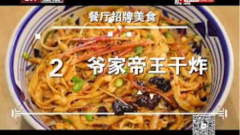 【美食地图】20170722 北京的京味馆子
