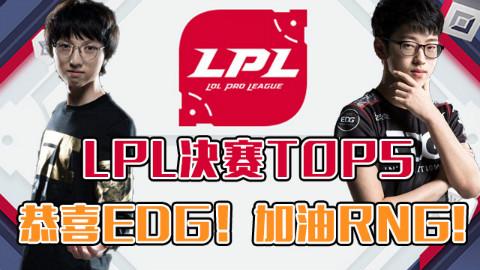 《玩个Nice》LPL夏季赛决赛TOP5:恭喜EDG!加油RNG!
