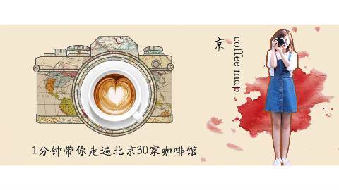 一分钟带你走遍30家北京咖啡馆