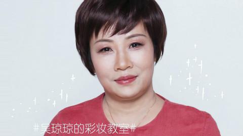 #吴琼琼的彩妆教室#给妈妈化妆