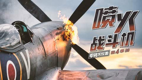 【军武次位面】第四季26:喷火战斗机