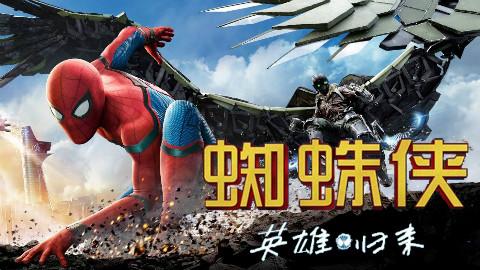 【电影小镇】欢迎回家,英雄——彩蛋解析+影评《蜘蛛侠:英雄归来》