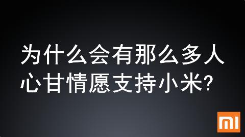 为什么会有那么多人心甘情愿支持小米?看完这个视频就懂了!